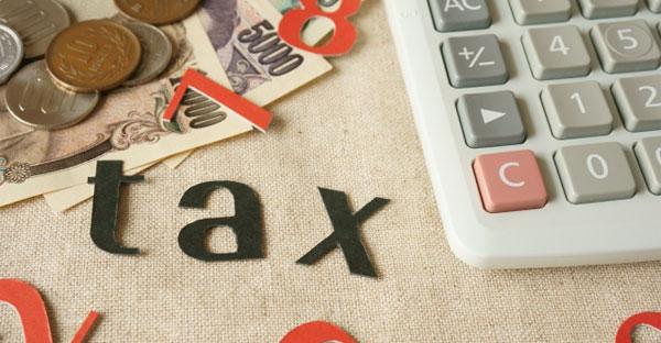 【税金編】その他の税金