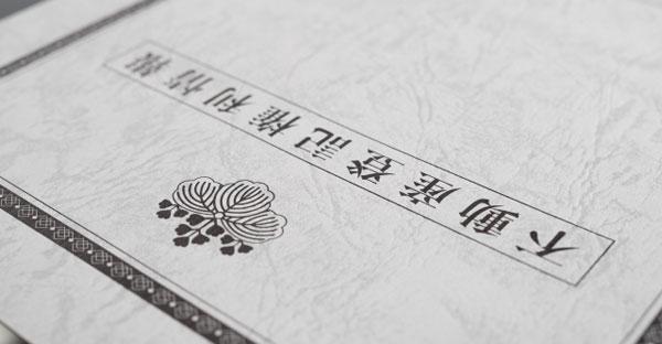 不動産を相続登記するメリット☆登記にかかる費用とは?