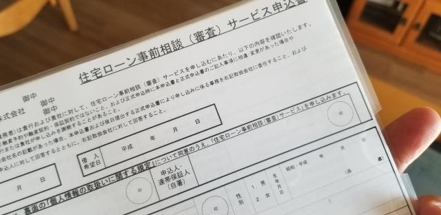 沖縄で住宅ローン☆仮審査前の準備と確認ポイント