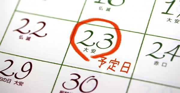 沖縄で注文住宅を建てる☆地鎮祭の「日取り」の決め方