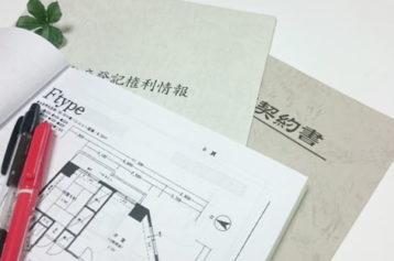 沖縄の不動産売買で媒介契約☆書類のチェックポイントと注意点