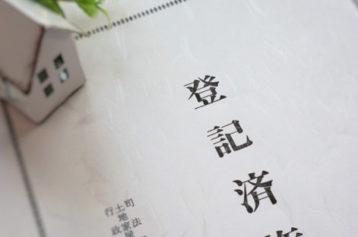 相続登記した不動産を売却する☆申請と準備の流れ