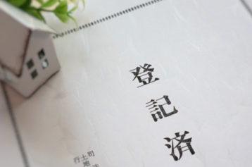 沖縄での不動産売却☆土地権利書を紛失した時の対処法