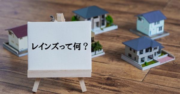 沖縄で初めての不動産売却☆「レインズ」って何?