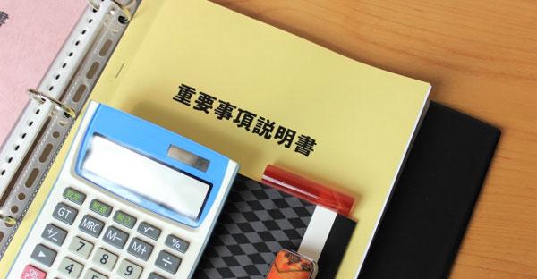 不動産売却で起こる3つのトラブルへの対処法