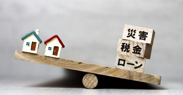 不動産取得税における特例