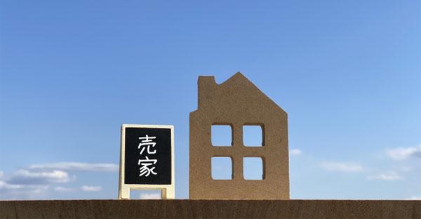 沖縄の家を売却するデメリット