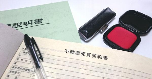 不動産売却のポイント③売買契約書の重要性