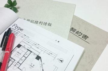 【沖縄の不動産売買】売買契約書のチェックポイントとは