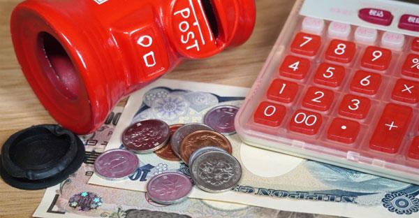 不動産の売却に掛かる諸費用☆税金や手数料を解説