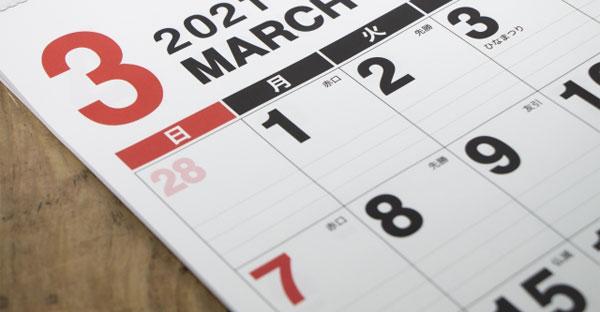 1~3月がお得なタイミング