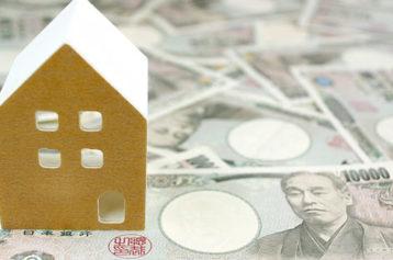 沖縄で注文住宅への住み替え☆売却や購入に掛かる税金
