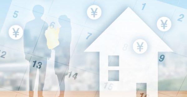 住宅ローンの悪用の末路