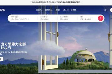 沖縄で戸建て民泊旅館業☆仲介サイトOTAの特徴と選び方