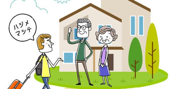 「収益併用物件」で住宅ローンを利用す