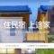 沖縄で戸建て民泊旅館業☆OTAの自動連携サイトまとめ