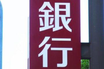 【沖縄で住宅ローン】審査に落選!次に起こす行動とは