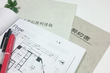 沖縄注文住宅の諸費用②☆家の建築で発生する金額