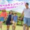 沖縄民泊(旅館業)ホスト必見☆GOTOキャンペーン先行開始!